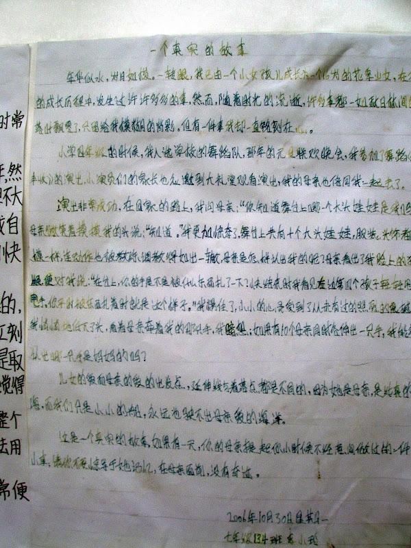 08乡村手记(一) - 银月 - 银月的博客
