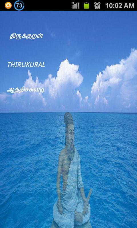 Thirukkural full download