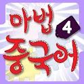 마법 중국어 4