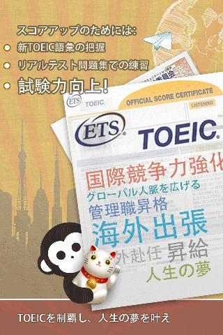 TOEIC重要単語:さるまね単語帳