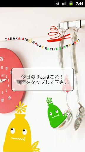 田中愛子のハッピーレシピ EVERYDAY LITE