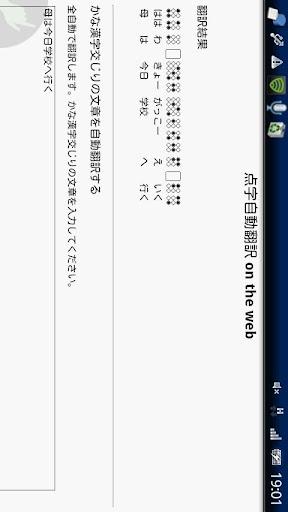 点字翻訳ジェネレータ