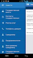 Screenshot of GovUz