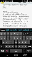 Screenshot of Hamro Nepali Keyboard (beta)