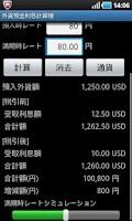 Screenshot of 外貨預金利息計算機 Free