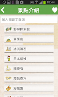 Screenshot of 野柳行