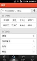 Screenshot of 爱帮附近-附近生活服务场所.美食.娱乐.团购优惠