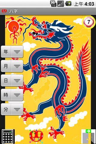 【免費娛樂App】八字,生肖,五行,求簽:旨在宏揚中華文化,善者心安康泰-APP點子