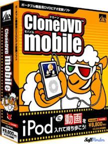 برنامج CloneDVD Mobile لتحويل افلام لتعمل اجهزة الجوال CloneDVD%20Mobile.jp
