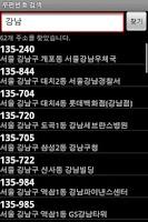Screenshot of 우편번호 - ZipCode(kr)