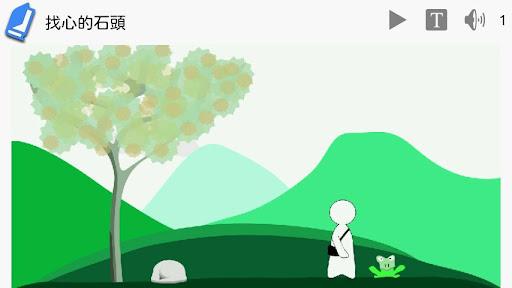 玩童書-找心的石頭-Free