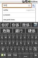 Screenshot of Cantonese Pinyin IME(Full)