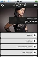 Screenshot of שרית אביטן