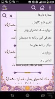 Screenshot of ملک الشعرا  - M Taghi Bahar