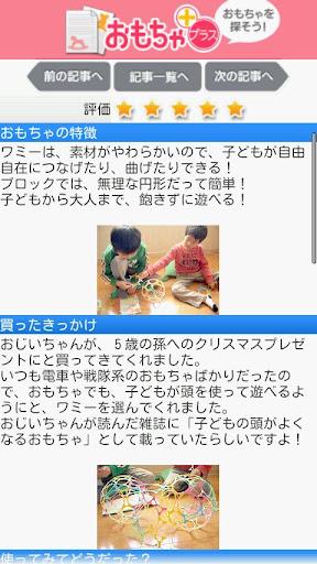 玩生活App|おもちゃプラス for Android免費|APP試玩
