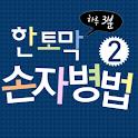 하루 3분 한토막 손자병법 2 icon