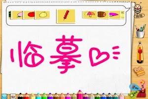 Screenshot of 宝贝画画看 for Pad(1280*800)