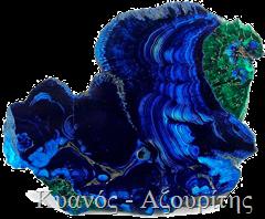 Κυανός - Αζουρίτης - Azurite