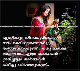 Malayalam Sad Love Quotes Hridhayakavadam
