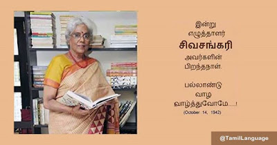 Sivasankari born October 14 1942 is a renowned Tamil writer and activist