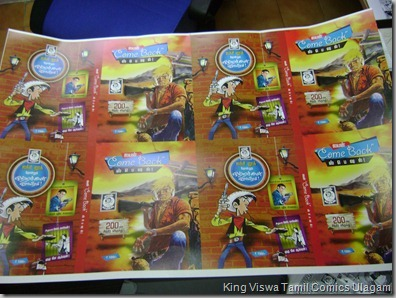 Lion Comics Come Back Special Cover Image Sheet 2