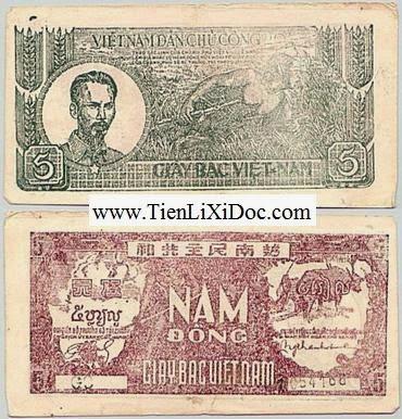 5 Đồng Cụ Hồ 1948(5 đồng dân quân)