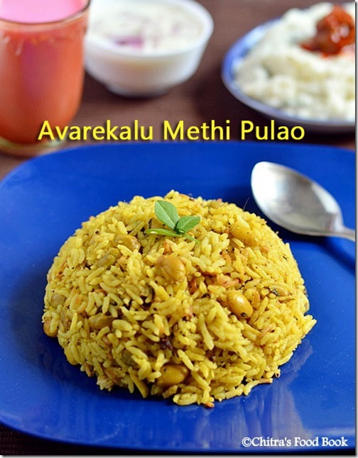 Avarekalu bath recipe