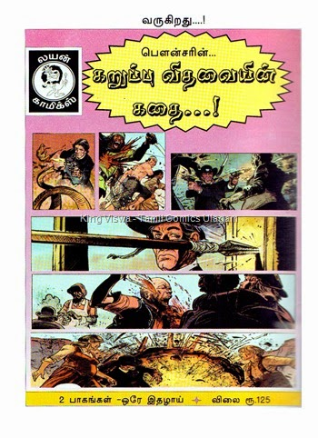 Lion Comics Issue No 248 March 2015 Bouncer Sarppangalin Saabam 178 Next Bouncer Ad