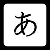Kana Master