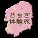 とちぎ体験旅(栃木県の旅行情報、体験観光)