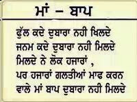 Maa Baap dobara nahi milde punjabi wording image