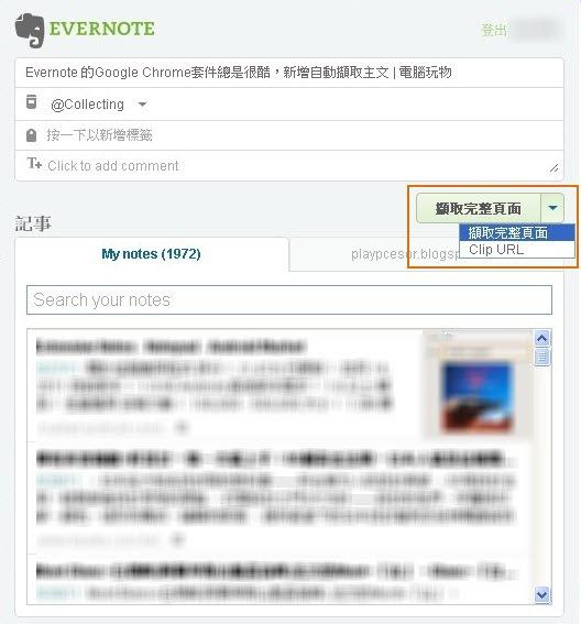 Julia says: [我愛升級] Evernote的Chrome套件vs Tumblr的