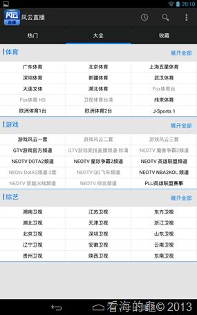 Screenshot_2013-09-02-20-10-23