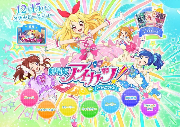 Aikatsu_movie