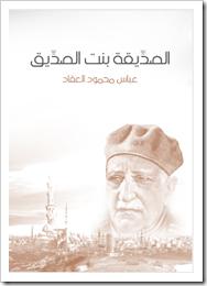الصديقه بنت الصديق لـ عباس محمود العقاد