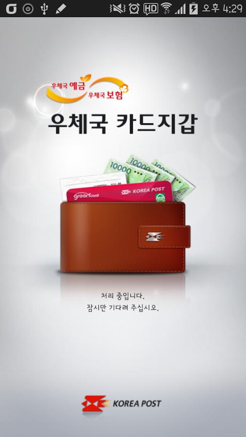 우체국 카드지갑- screenshot