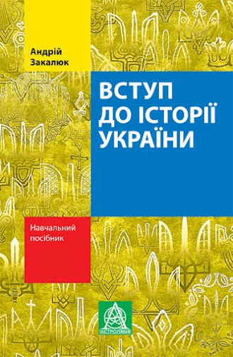 Introduction to the History of Ukraine: Textbook