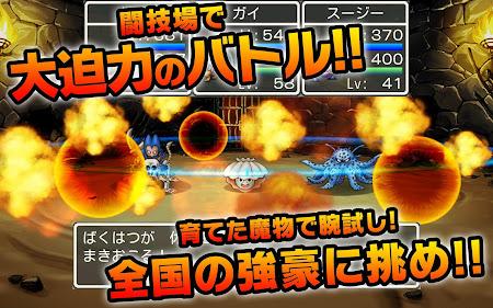 ドラゴンクエストモンスターズWANTED! 3.2.7 screenshot 368599