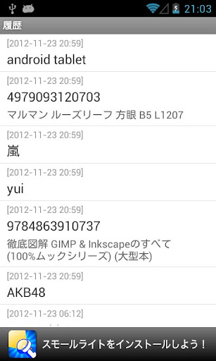 無料购物Appの価格検索:バーコードスキャンで価格比較!|HotApp4Game