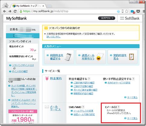 ソフトバンク メール 設定 I.softbank.jp SoftBankのメール設定方法