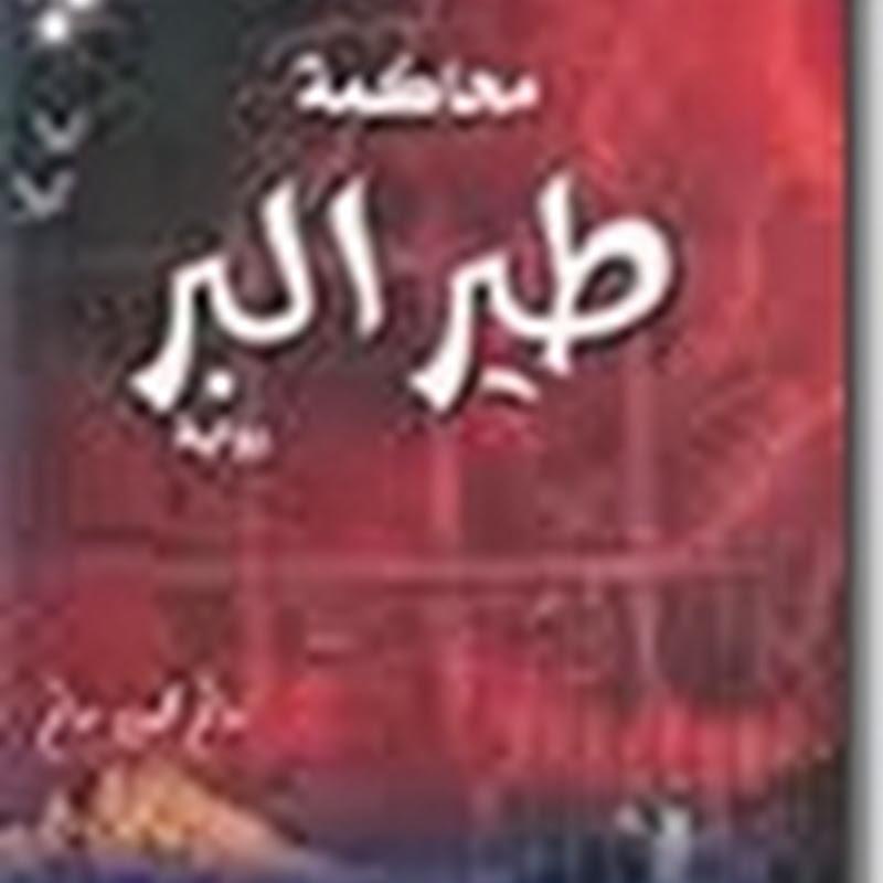 محاكمة طير البر ... رواية سالم محمود سالم