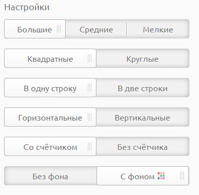 настройки_кнопок
