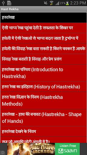 Hast Rekha Palmistry in Hindi