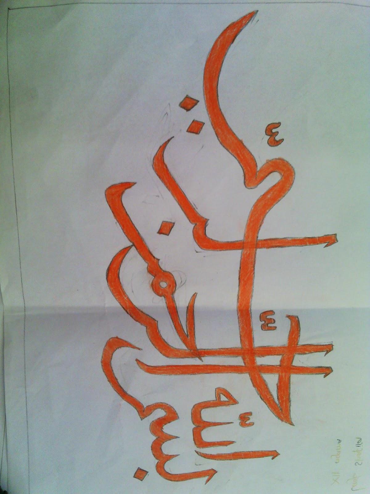 Blog Campur Aduk Contoh Kaligrafi Arab