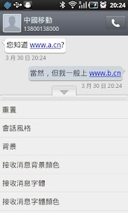 GO SMS Pro Traditional Chinese - screenshot thumbnail