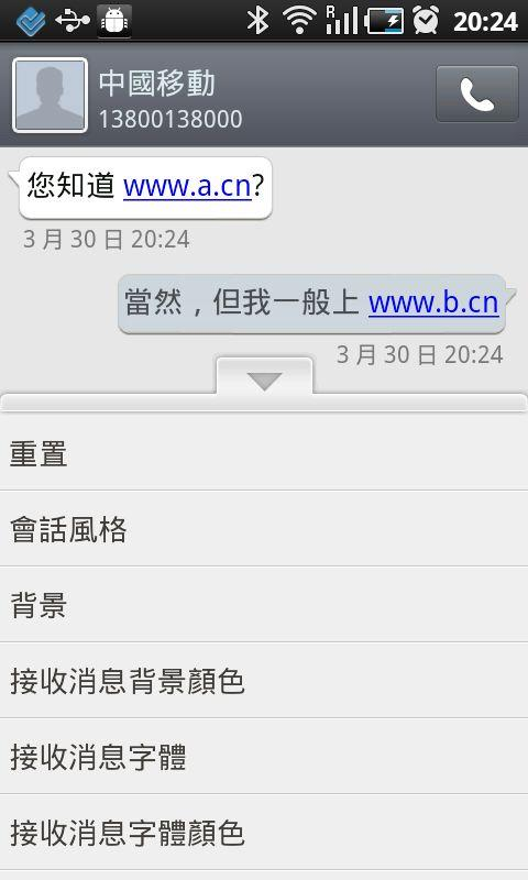GO SMS Pro Traditional Chinese - screenshot