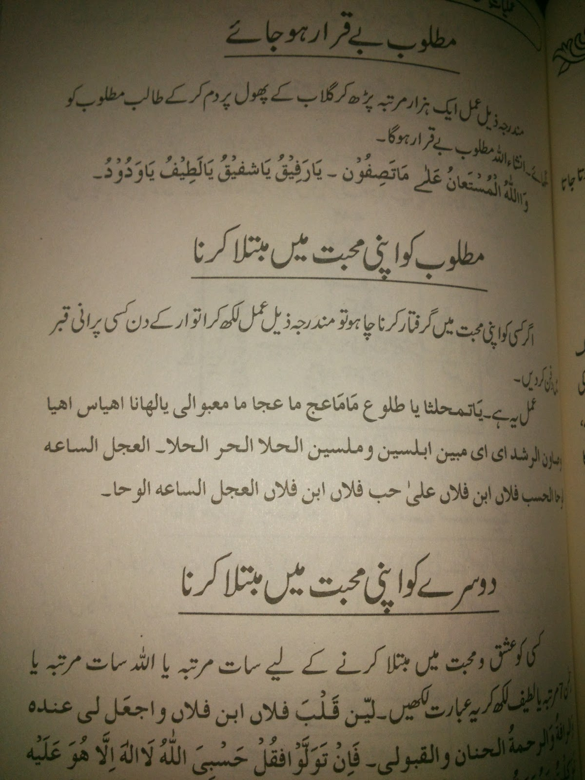how to get rid of kala jadoo islam