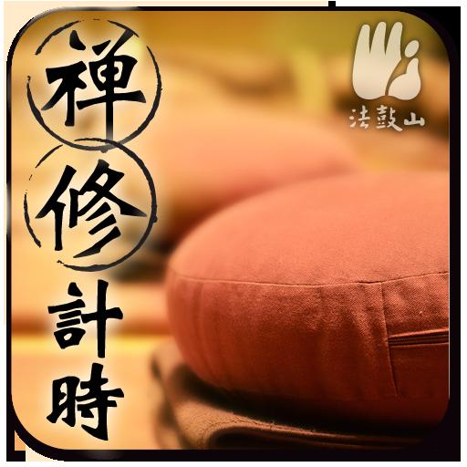 禪修計時 粵語版 工具 App LOGO-硬是要APP