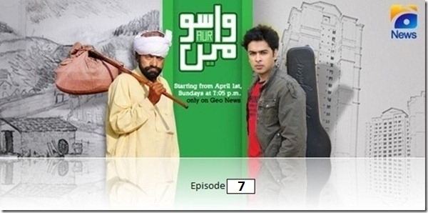 Wasu-Aur-Mein-Episode 7geo tv