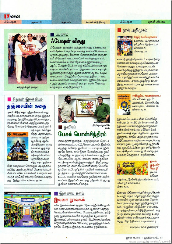 India Today Dated 13062012 Page No 51 Kadhambam Section ACK Latest Issue News
